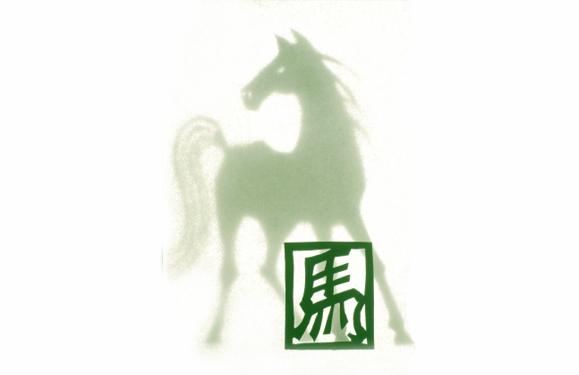 2014-green-wood-horse